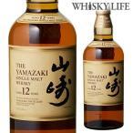 ウイスキー サントリー 山崎 12年 700ml [WL国産] ウィスキー whisky japanese whisky