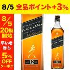 ジョニーウォーカー ウイスキー ブラックラベル 黒 正規 40度 700ml ジョニ黒 ウィスキー whisky 長S