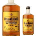 ウイスキー ロイヤルオーク 金ラベル 40度 700ml [WL国産] ウィスキー whisky japanese whisky