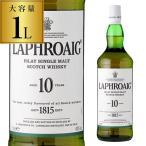 700ml換算2,969円(税抜) ラフロイグ 10年 1L(1000ml) 並行 ウイスキー ウィスキー