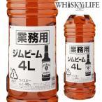 10/24〜25 P+2% ジムビーム ホワイト 業務用 4000ml 4L バーボン アメリカン ウィスキー 長S