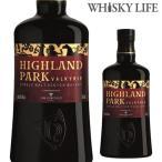 ハイランドパーク ヴァルキリー 長S シングルモルト スコッチ ウイスキー