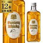 ウイスキー サントリー 白角 700ml×12本 送料無料 ケース 角瓶 白 WL国産 ウィスキー whisky japanese whisky