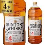 ショッピングウイスキー サントリー ホワイト 4000ml 4本 送料無料 ウイスキー ケース 4L WL国産 ウィスキー whisky 長S