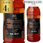 【メーカー終売の為、在庫残りわずか】サントリー 角瓶 黒 4L(4000ml) [WL国産]