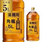 角瓶 5000ml ウイスキー サントリー 5L 業務用 ウィスキー 角 大容量 一梱包4本まで 長S whisky japanese whisky