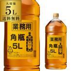 ショッピングウイスキー ウイスキー 角瓶 5000ml 5L 業務用 サントリー ウィスキー 送料無料 角 大容量 一梱包4本まで whisky 長S japanese whisky