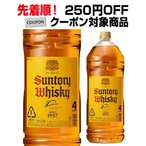 4本までで1梱包 サントリー 角瓶 4000ml 送料無料 4L 角 ジャパニーズ ウィスキー whisky japanese whisky 長S