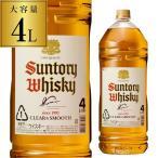 ウイスキー サントリー 白角 4L(4000ml) 角瓶 白 長S [WL国産] ウィスキー whisky japanese whisky