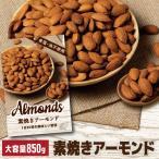 10/15〜17 P+2% 送料無料 素焼きアーモンド 1kg 食塩不使用 大容量 アーモンド ナッツ 無塩 アメリカ産 保存食 ネコポス YF