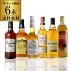 ウイスキー セット 飲み比べ 詰め合わせ 6本 送料無料 厳選ウイスキー6本セット 第14弾 ウィスキー 長S whisky