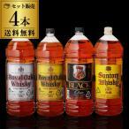 【送料無料ウイスキーセット】大容量4L飲み比べ4本セット