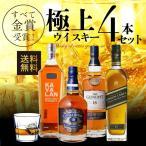 送料無料ウイスキーセット すべて金賞受賞 極上ウイスキー4本セット KAVALAN カバラン ジョニーウォーカー15年 グレンリベット18年 シーバスリーガル18年 長S