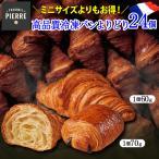 6/20 P+2% 2021/6/30まで+1袋 送料無料 冷凍パン2種よりどり5袋(30個) クロワッサン60g パン・オ・ショコラ70g フランス 虎姫
