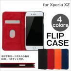Xperia XZ 用 手帳型ケース ファブリック ラムース使用