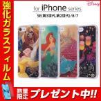 iPhone7 ディズニーキャラクター/TPUソフトケース メタルドローイング 美女と野獣 ベル/リトルマーメイド アリエル/シンデレラ/塔の上のラプンツェル