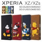 Xperia xz ケース カバー ディズニー 手帳型 スマホケース 手帳型 Xperia ミッキー ミニー ドナルド xperia xzs disney_y