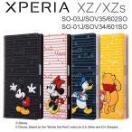 Xperia xzs カバー 手帳型 ディズニー Xperia xz ケース カバー ディズニー Xperia ケース ディズニー xperiaxzs ケース 手帳 エクスペリア xperia xzs disney_y