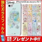 iPhone 7 ディズニー キャラクター / TPUケース + 背面パネル OTONA