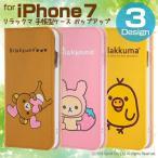 iPhone 7 用 リラックマ 手帳型ケース ポップアップ リラックマ / コリラックマ / キイロイトリ
