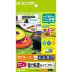 elecom エレコム 手作りステッカー / 強粘着 / ハガキ / ホワイト 新生活 新生活家電  一人暮らし