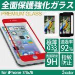 【期間限定ポイント10倍】iphone7 iphone6s iphone6 フィルム 指紋付きにくい 全面保護フィルム ガラスフィルム iPhone 極薄 【アイフォン ガラスフィルム】