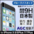 iphone x / iphone8 / iphone8plus / iphone7 / iphone7plus ガラスフィルム ブルーライトカット フィルム 旭硝子 保護フィルム 日本製