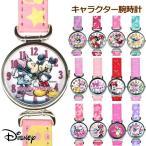 ショッピングスティッチ 腕時計 レディース ディズニー ミッキー ミニー マリー スティッチ ドナルド マリー キャラクター ウォッチ 女の子 キッズ 時計 disney