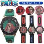 腕時計 キッズ ワンピース one piece グッズ アロイ ダイバーズウォッチ サンジ ゾロ チョッパー  ウォッチ 時計 キャラクター 男の子 女の子