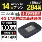 Wifi モバイル レンタル 14日 wifiモバイルルーター レンタル Wifi LTE モバイルルーター SIMフリー Mobile Wifi レンタル 14日 激安