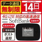 Wifi レンタル 14日 無制限 Softbank wifiレンタル レンタルwifi wifiモバイルルーター Wifi LTE モバイルルーター SIMフリー 激安