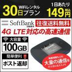 Wifi レンタル 国内 30日 Softbank wifiモバイルルーター レンタル Wifi LTE モバイルルーター SIMフリー Mobile Wifiレンタル 激安