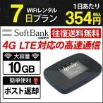 Wifi モバイル レンタル 7日 wifiモバイルルーター レンタル Wifi LTE モバイルルーター SIMフリー Mobile Wifi レンタル 7日 激安