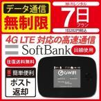 Wifi レンタル 7日 無制限 国内 Softbank 1週間 レンタルwifi ルーター モバイル wifiモバイルルーター Wifi LTE モバイルルーター SIMフリー Mobile 激安
