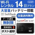 Wifi еьеєе┐еы 14╞№ ╠╡└й╕┬ ╣ё╞т Softbank 1╜╡┤╓ еьеєе┐еыwifi еыб╝е┐б╝ ете╨едеы wifiете╨едеыеыб╝е┐б╝ Wifi LTE ете╨едеыеыб╝е┐б╝ SIMе╒еъб╝ Mobile ╖у░┬