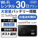 Wifi еьеєе┐еы 30╞№ ╠╡└й╕┬ ╣ё╞т Softbank 1╜╡┤╓ еьеєе┐еыwifi еыб╝е┐б╝ ете╨едеы wifiете╨едеыеыб╝е┐б╝ Wifi LTE ете╨едеыеыб╝е┐б╝ SIMе╒еъб╝ Mobile ╖у░┬