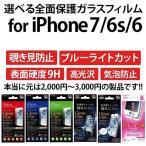 iphone7 ガラスフィルム 全面保護 ガラスフィルム3d ブルーライトカット プライバシー フィルム 覗き見防止 ガラス iphone6 iphone6s アイフォン7 全面 9h