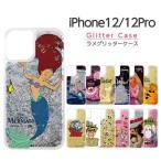 iPhone12 Pro iphone 12 ケース ディズニー キャラクター ラメ グリッターケース アリス ティンカーベル アリエル シンデレラ ラプンツェル プーさん