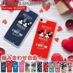 【バラ売り】 iphone ケース ディズニー ペアケース カバー ミッキー ミニー iphone8 iphone8plus iphone7 iphone7plus iphone6s 6 アイフォン disney