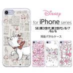 iPhone8 iPhone7 iPhone6s /6 ケース マリー ディズニー マリーちゃん TPU+背面パネル おしゃれキャット disney アイフォン カバー 猫 ねこ まりーちゃん