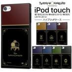 iPod touch 第7世代(2019) / 第6世代(2015) / 第5世代(2014/2012) ケース スクエア ツイステッドワンダーランド 耐衝撃ハイブリッドケース KAKU