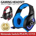 10%OFFクーポン配布中 ゲーミングヘッドセット ps4 xbox one s ヘッドセット ゲーミング ヘッドフォン PC/スマホ/ PlayStation4 xbox1 s用 onikuma k1 fps