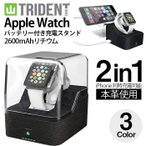 Trident Case Odyssey Valet for Apple Watch w 2700 mAh