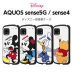 AQUOS sense4 ケース ディズニー キャラクター 耐衝撃ケース ProCa ミッキー ミニー ドナルド プーさん アクオスセンス4 カバー