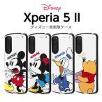 Xperia5 II ケース ディズニー キャラクター 耐衝撃ケース ProCa ミッキー ミニー ドナルド プーさん エクスペリア5ii カバー ミッキー
