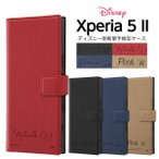 Xperia5 II ケース 手帳型 ディズニー キャラクター 耐衝撃 手帳型レザーケース ミッキー ミニー ドナルド プーさん エクスペリア5ii 手帳ケース ミッキー