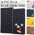 xperia xz1 手帳型ケース ディズニー 手帳型 ミッキー ミニー ドナルド チップ&デール プーさん 手帳 so-01k sov36 701so カーシヴ