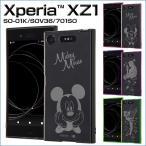 xperia xz1 ケース ディズニー ミッキー ミニー ティンカーベル ラプンツェル キャラクター ハイブリッドケース disney_y