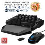 ゲーミングキーボード マウスセット 青軸 ゲーミングキーボードマウス ゲーミングマウス 有線 ps4 switch 任天堂スイッチ コンバーター gamesir 【レビュー】