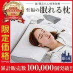枕 肩こり 首こり いびき まくら 安眠枕 安眠グッズ 睡眠 健康まくら 健康枕 解消グッズ いびき防止 グッズ 吸汗速乾 肩こり解消